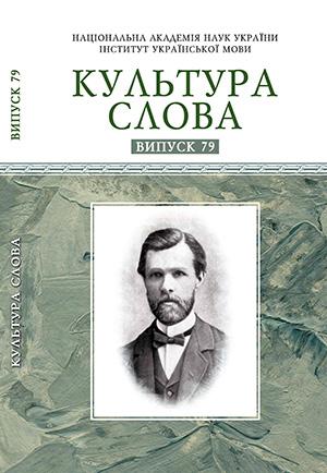 Збірник «Культура слова» – №79, 2013