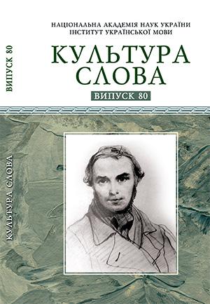 Збірник «Культура слова» – №80, 2014