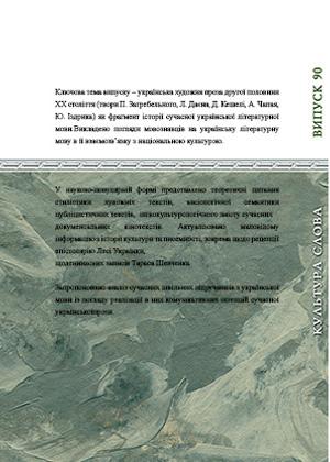 Збірник «Культура слова» – №90, 2019