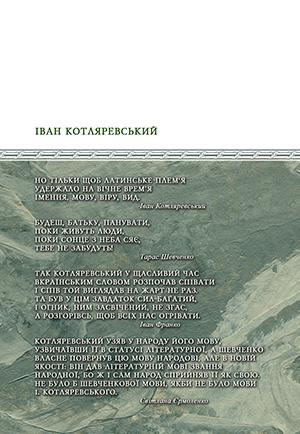 Збірник «Культура слова» – №91, 2019