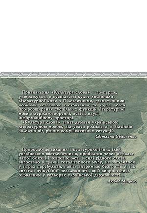 Збірник «Культура слова» – №87, 2017